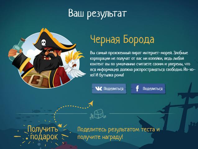 пират1.png
