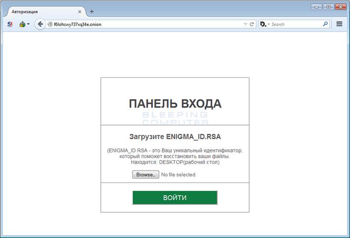 enigma-decryption-site-logon.png