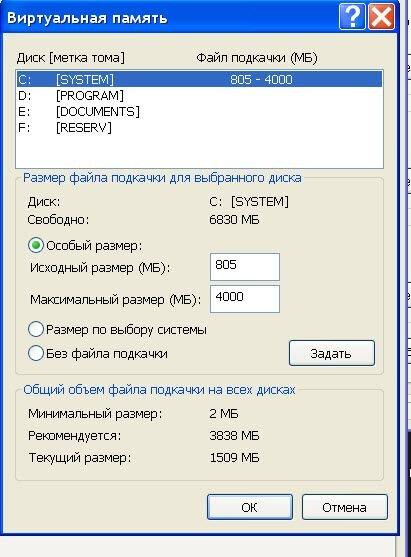 файл подкачки.jpg