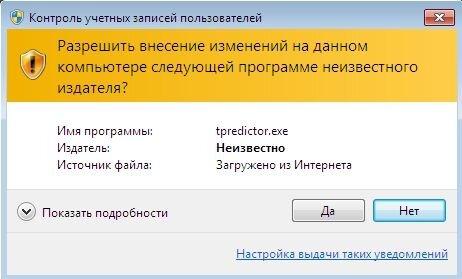 UAC_Alert_Window.jpg